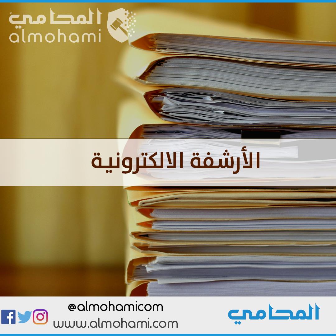 أرشيف الكتروني لكافة المستندات المرتبطة بالقضايا إمكانية إدخال الوثائق المختلفة وربطها مع القضايا