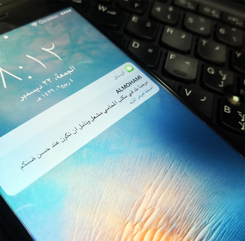 التواصل السريع مع الموكلين من خلال البريد الالكتروني والرسائل القصيرة SMS